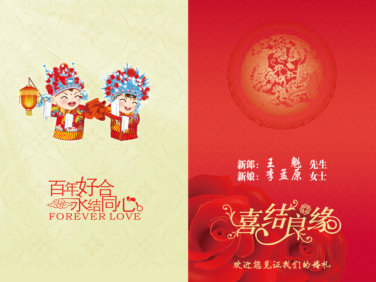China wedding invitation design China PSD File Free Download – Free ...