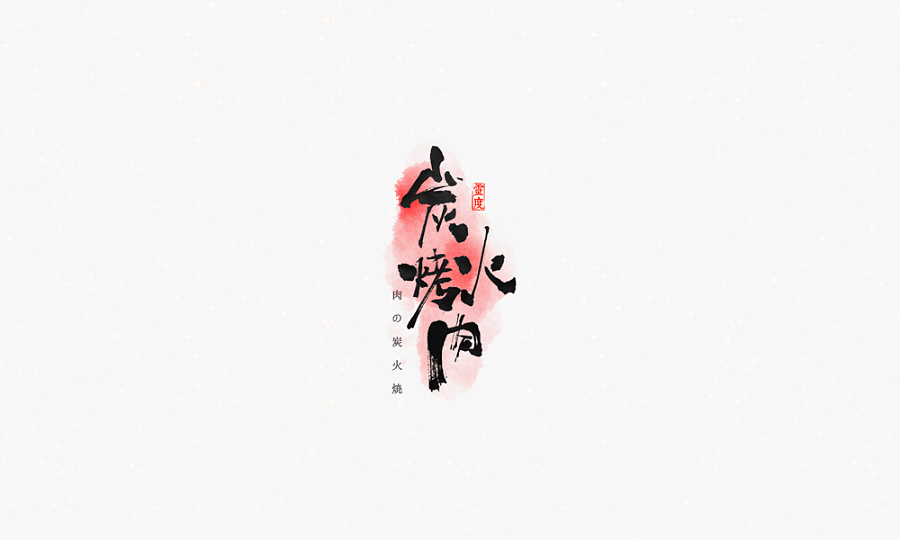 chinesefontdesign.com 2017 04 01 20 28 41 31P Give you a different feeling, the Chinese brush calligraphy font China Logo design