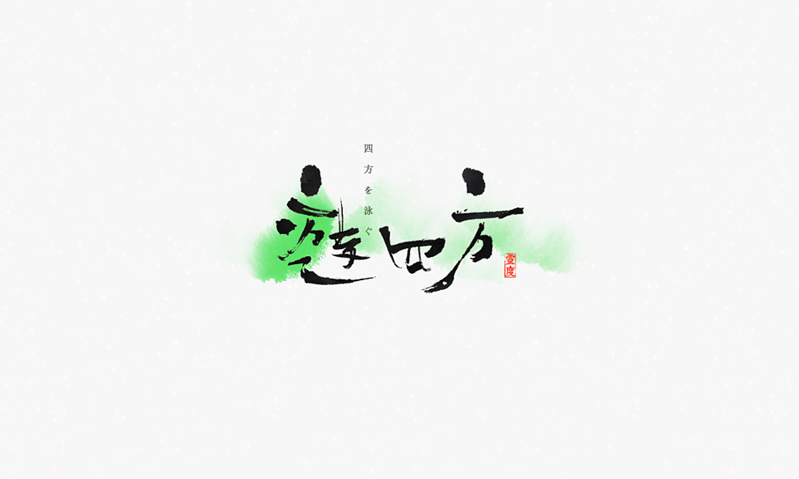 31P Give you a different feeling, the Chinese brush calligraphy font