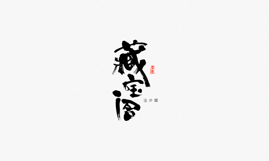 chinesefontdesign.com 2017 04 01 20 28 56 31P Give you a different feeling, the Chinese brush calligraphy font China Logo design