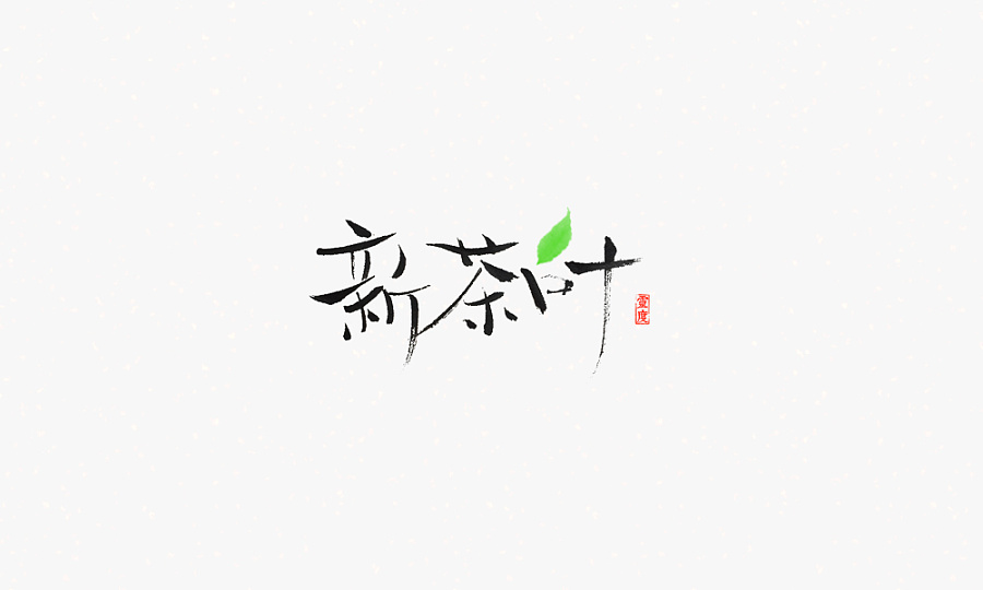 chinesefontdesign.com 2017 04 01 20 29 00 31P Give you a different feeling, the Chinese brush calligraphy font China Logo design