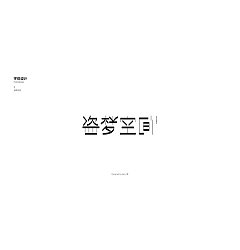 Permalink to 16P Interesting movie name Chinese font transformation plan