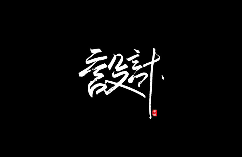 chinesefontdesign.com 2017 04 01 20 32 49 1 17P Very cool Chinese font handwriting display China Logo design