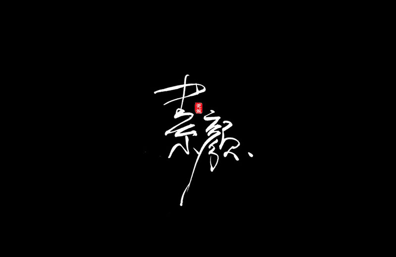 chinesefontdesign.com 2017 04 01 20 32 52 1 17P Very cool Chinese font handwriting display China Logo design