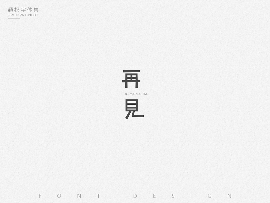 chinesefontdesign.com 2017 04 01 20 34 06 50P Different Chinese font design style display China Logo design