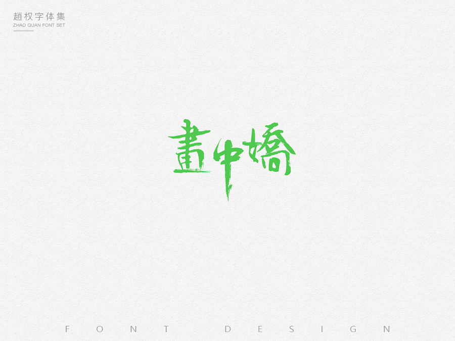 chinesefontdesign.com 2017 04 01 20 34 08 50P Different Chinese font design style display China Logo design