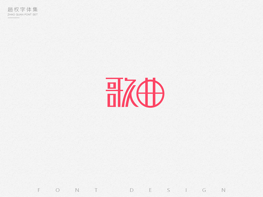 chinesefontdesign.com 2017 04 01 20 34 09 50P Different Chinese font design style display China Logo design