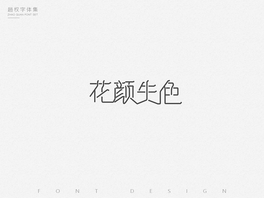 chinesefontdesign.com 2017 04 01 20 34 12 50P Different Chinese font design style display China Logo design