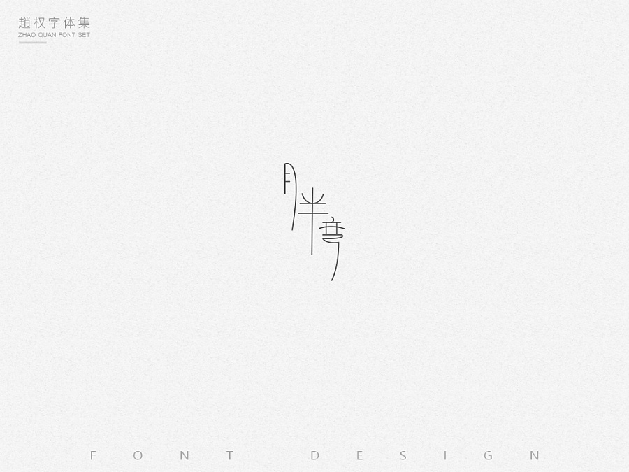 chinesefontdesign.com 2017 04 01 20 34 16 50P Different Chinese font design style display China Logo design