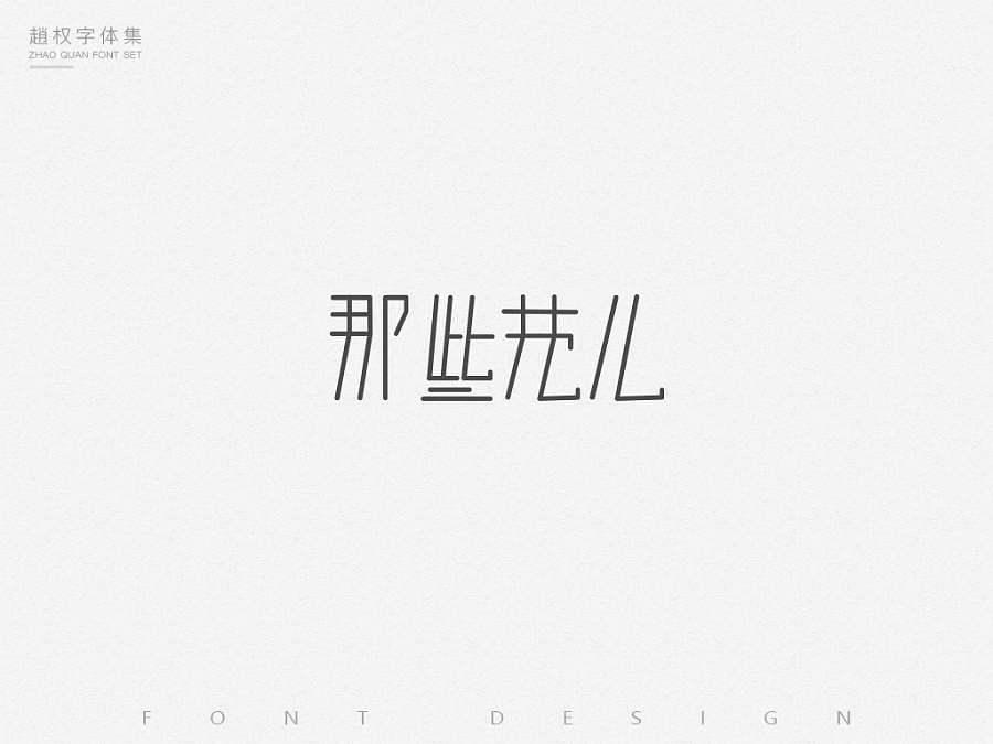 chinesefontdesign.com 2017 04 01 20 34 17 50P Different Chinese font design style display China Logo design