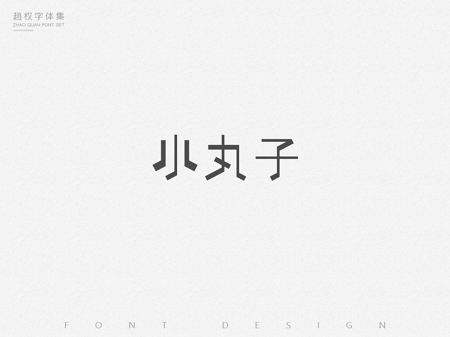 chinesefontdesign.com 2017 04 01 20 34 19 50P Different Chinese font design style display China Logo design