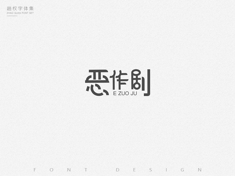 chinesefontdesign.com 2017 04 01 20 34 20 50P Different Chinese font design style display China Logo design