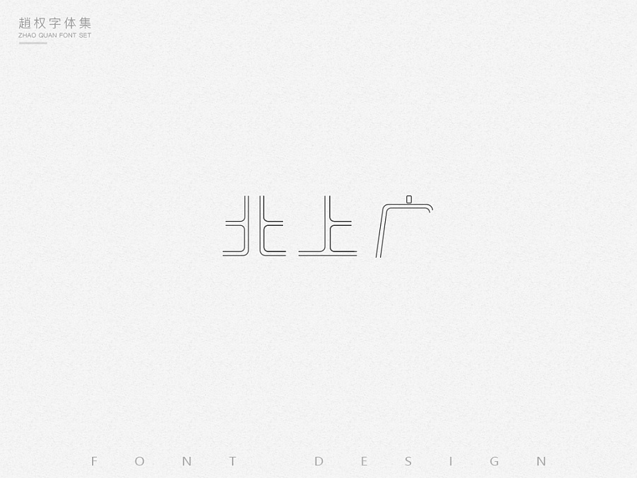 chinesefontdesign.com 2017 04 01 20 34 24 50P Different Chinese font design style display China Logo design