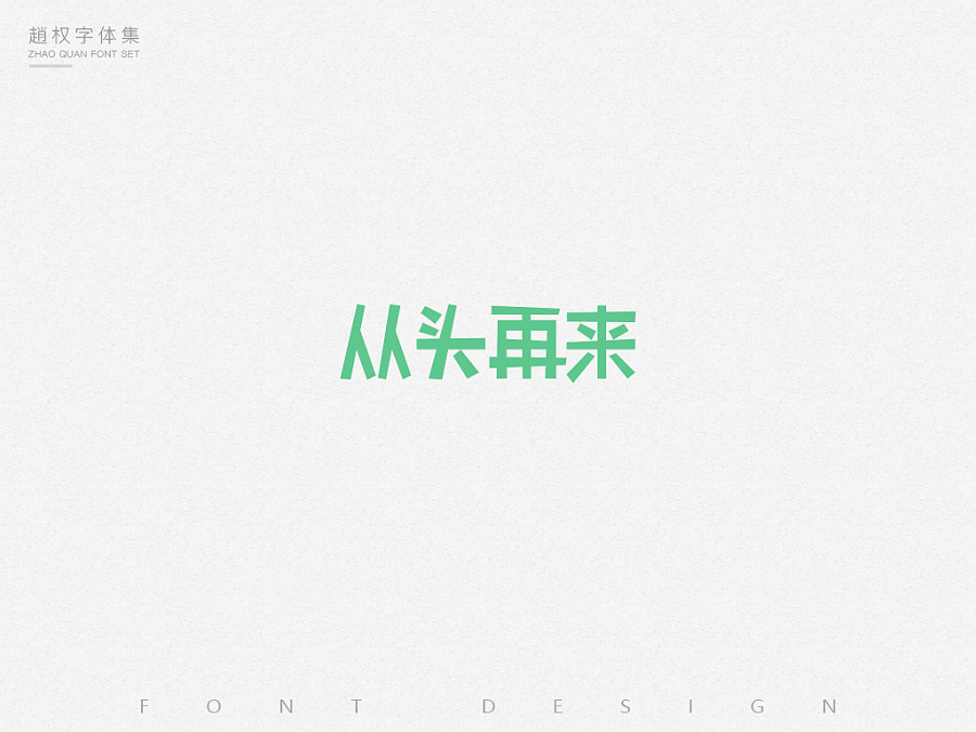 chinesefontdesign.com 2017 04 01 20 34 25 50P Different Chinese font design style display China Logo design
