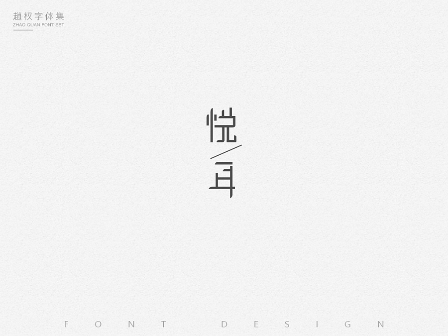 chinesefontdesign.com 2017 04 01 20 34 26 50P Different Chinese font design style display China Logo design