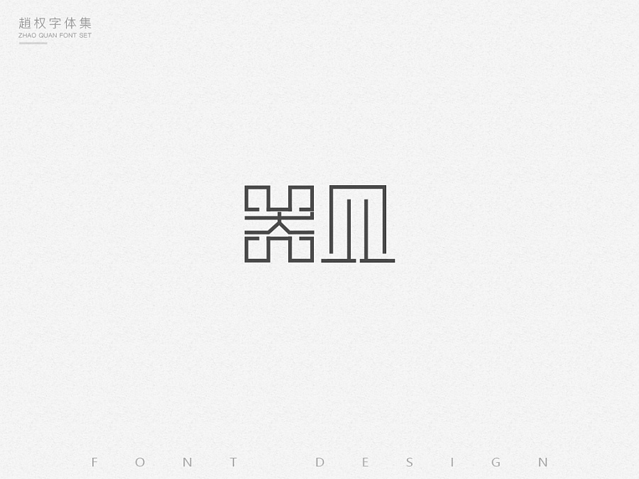 chinesefontdesign.com 2017 04 01 20 34 30 50P Different Chinese font design style display China Logo design