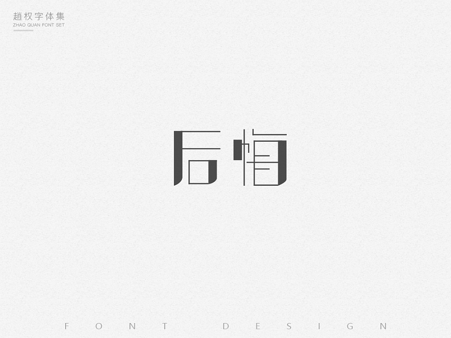 chinesefontdesign.com 2017 04 01 20 34 32 50P Different Chinese font design style display China Logo design