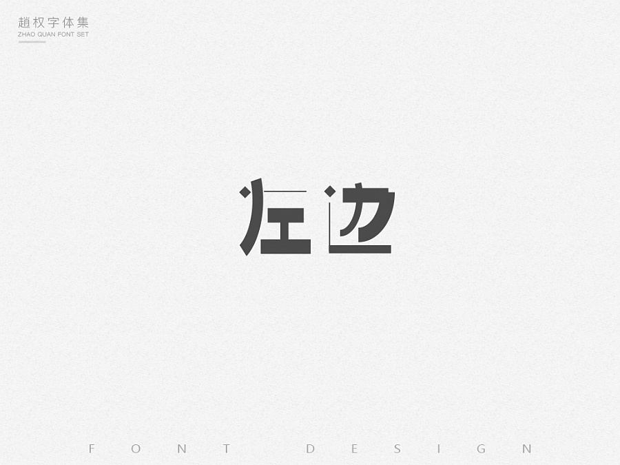 chinesefontdesign.com 2017 04 01 20 34 33 50P Different Chinese font design style display China Logo design