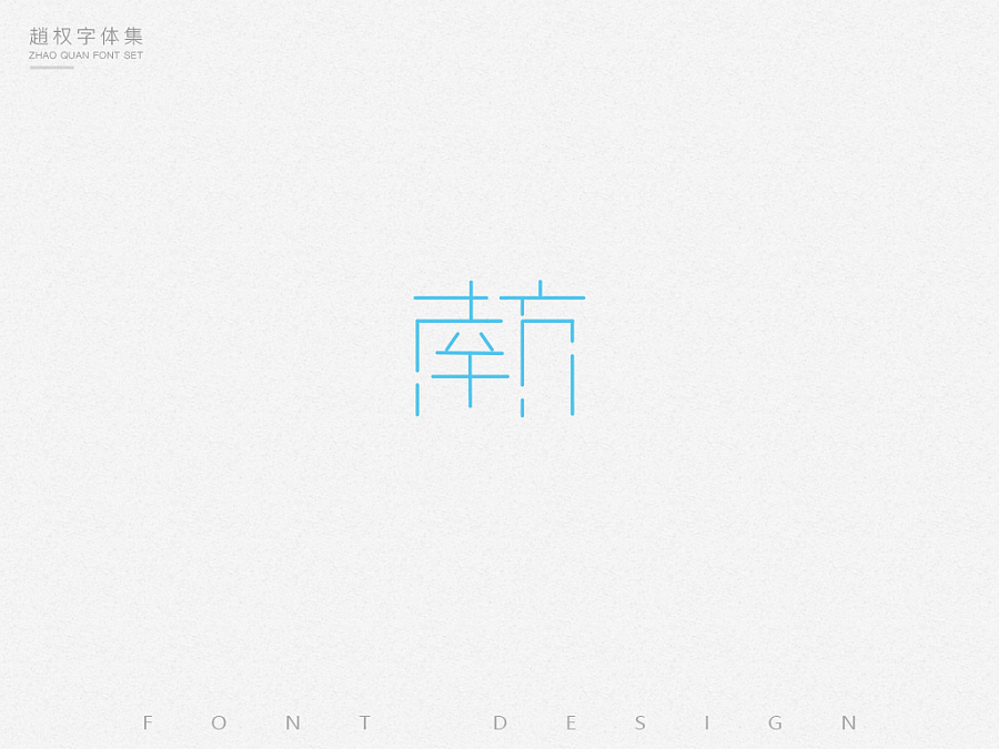 chinesefontdesign.com 2017 04 01 20 34 35 50P Different Chinese font design style display China Logo design