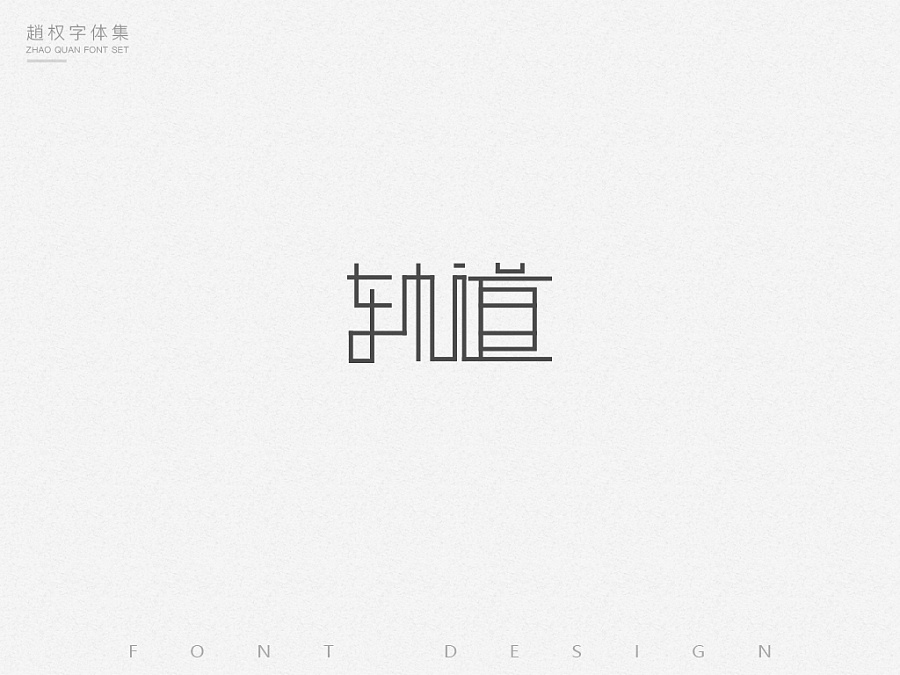 50P Different Chinese font design style display