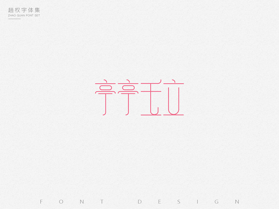 chinesefontdesign.com 2017 04 01 20 34 38 50P Different Chinese font design style display China Logo design