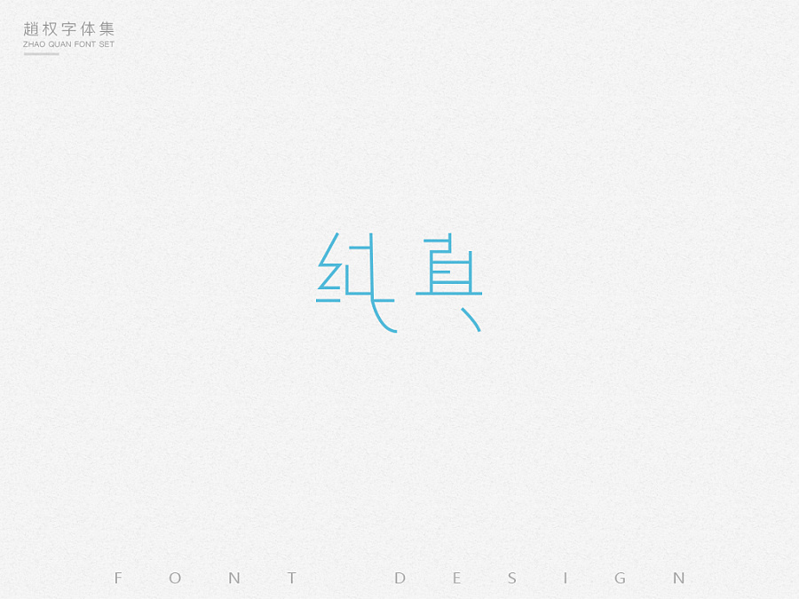 chinesefontdesign.com 2017 04 01 20 34 39 50P Different Chinese font design style display China Logo design