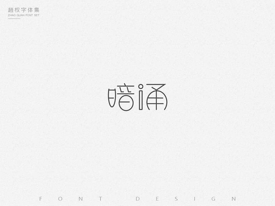 chinesefontdesign.com 2017 04 01 20 34 40 50P Different Chinese font design style display China Logo design