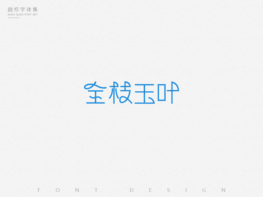 chinesefontdesign.com 2017 04 01 20 34 43 50P Different Chinese font design style display China Logo design