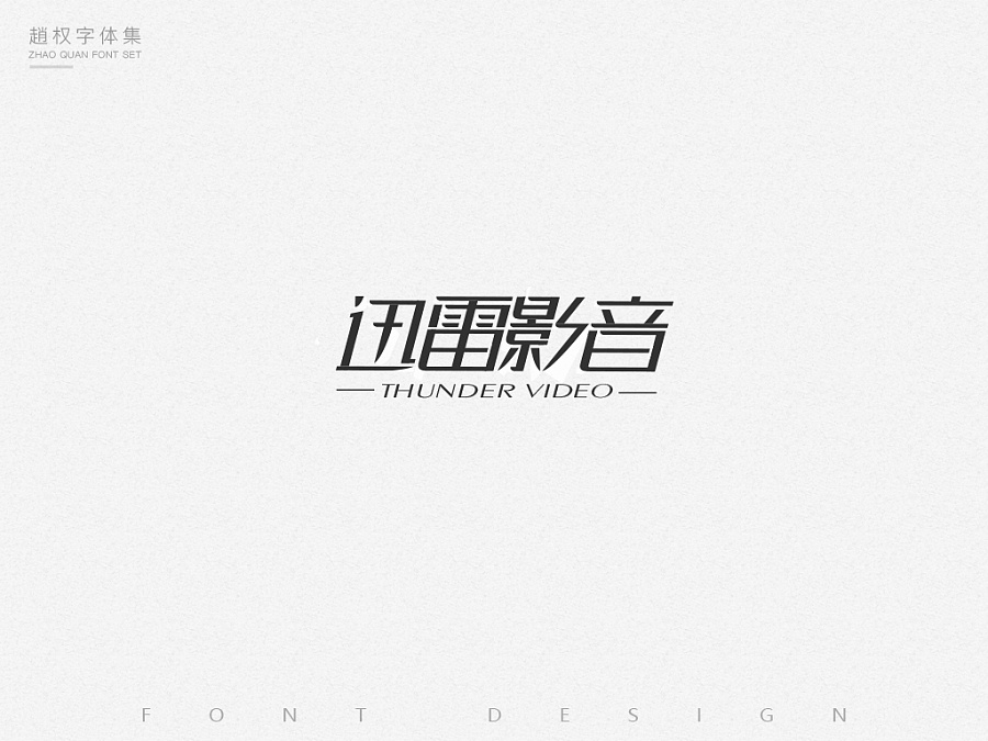 chinesefontdesign.com 2017 04 01 20 34 47 50P Different Chinese font design style display China Logo design