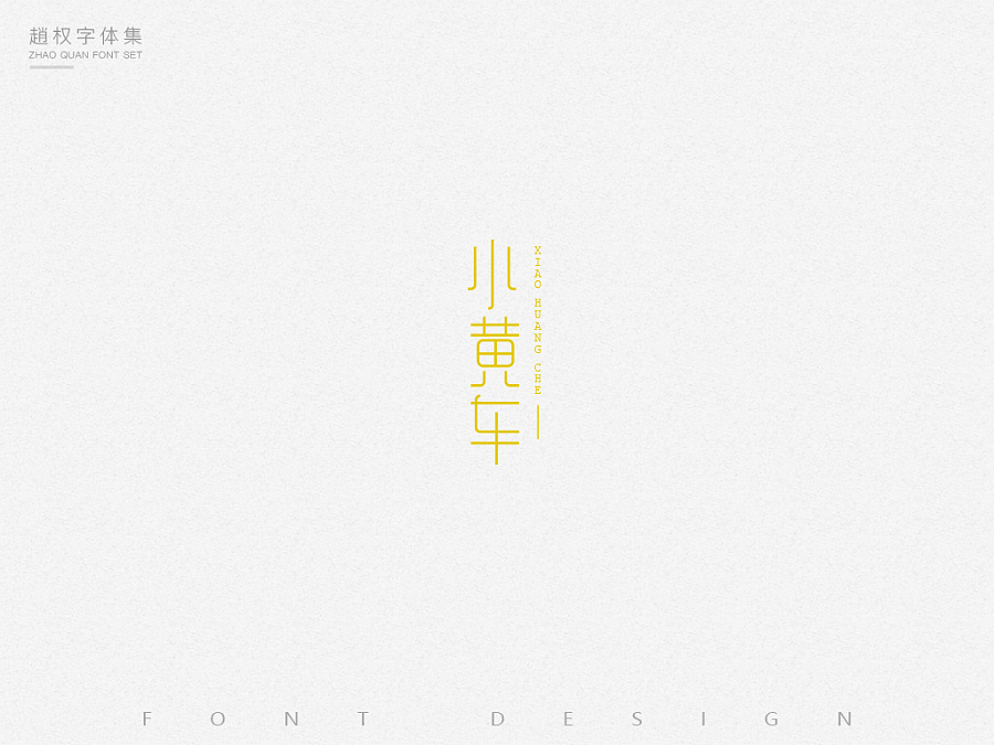 chinesefontdesign.com 2017 04 01 20 34 49 50P Different Chinese font design style display China Logo design