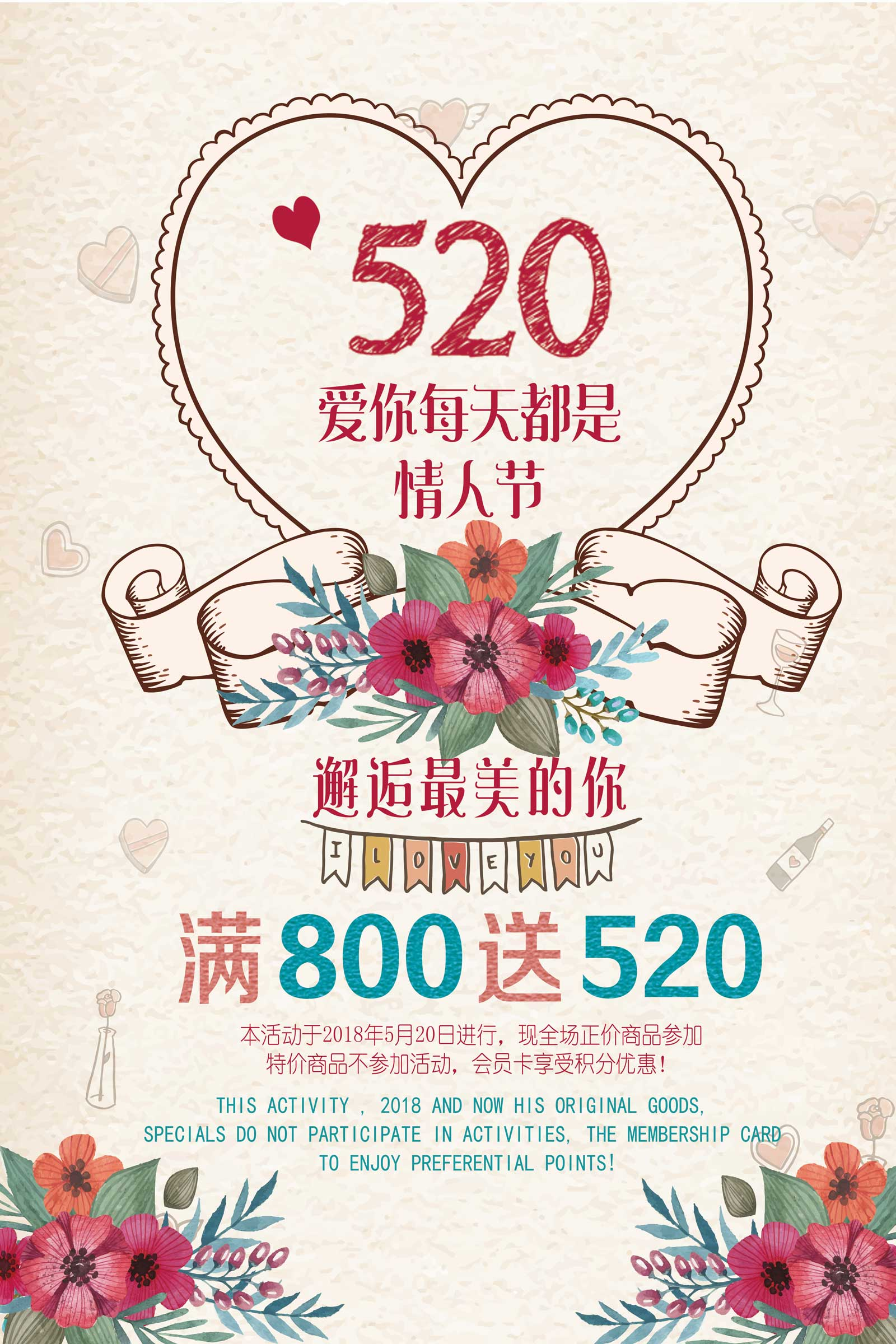 520 I love you Valentine's Day poster design -  China PSD File Free Download