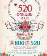 520 I love you Valentine's Day poster design –  China PSD File Free Download