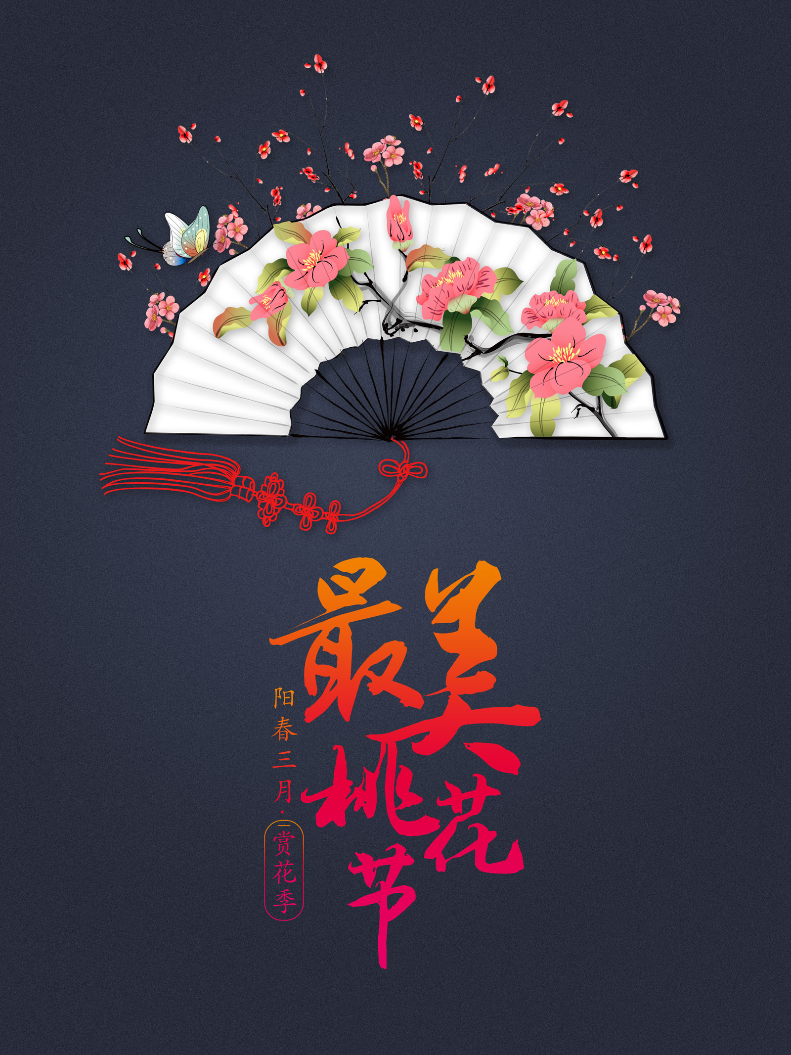 chinesefontdesign.com 2017 04 03 10 24 35 Peach Blossom Festival   China PSD File Free Download