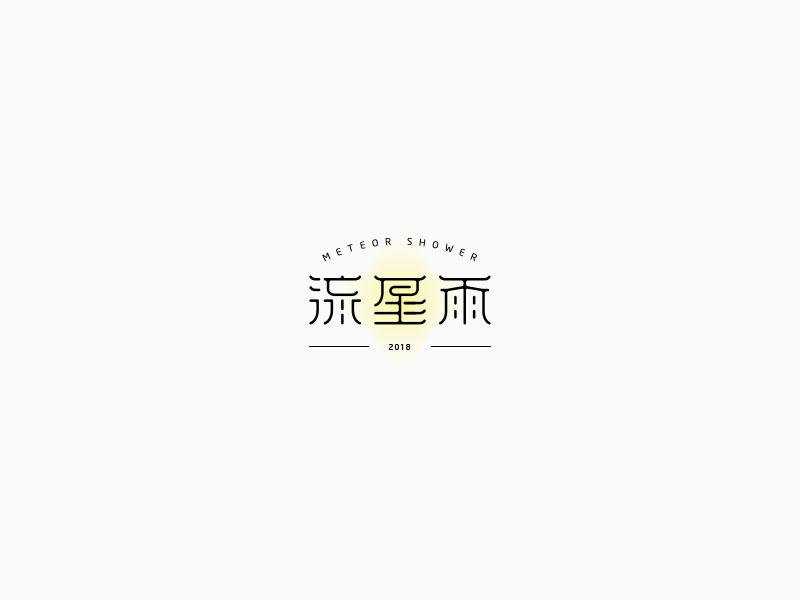 chinesefontdesign.com 2017 04 03 10 31 11 15P FONT KIT China Logo design