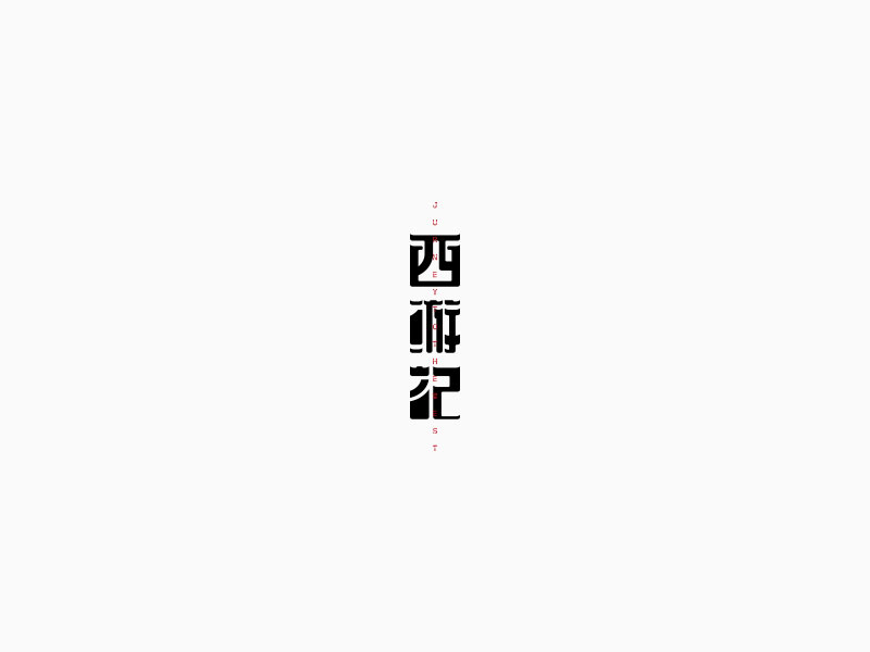 chinesefontdesign.com 2017 04 03 10 31 15 15P FONT KIT China Logo design