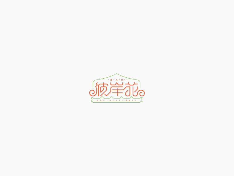 chinesefontdesign.com 2017 04 03 10 31 18 1 15P FONT KIT China Logo design