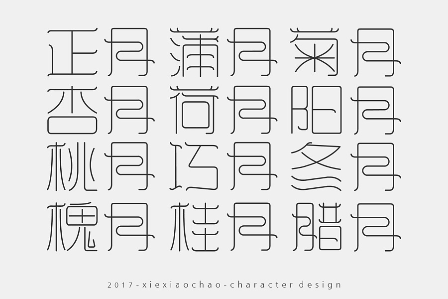 Typography Calendar Download : P the chinese calendar name font design free