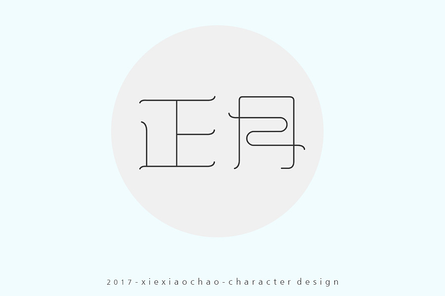 chinesefontdesign.com 2017 04 03 11 04 59 13P The Chinese calendar name font design China Logo design
