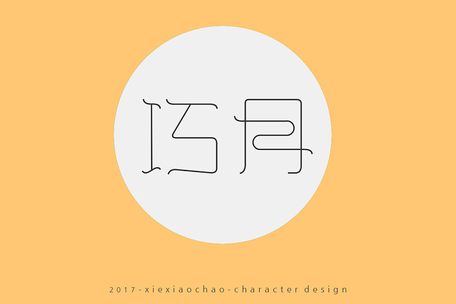 chinesefontdesign.com 2017 04 03 11 05 03 1 13P The Chinese calendar name font design China Logo design