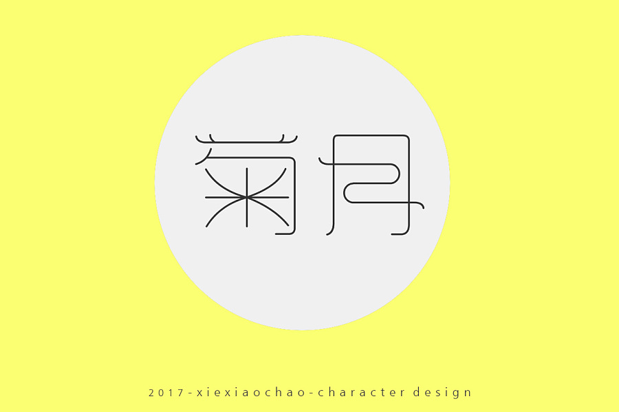 13P The Chinese calendar name font design