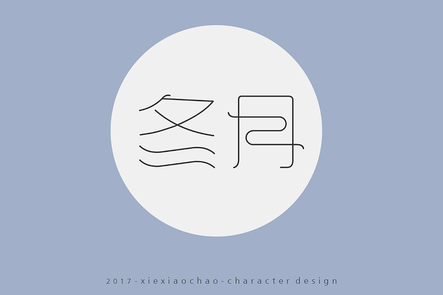 chinesefontdesign.com 2017 04 03 11 05 06 1 13P The Chinese calendar name font design China Logo design