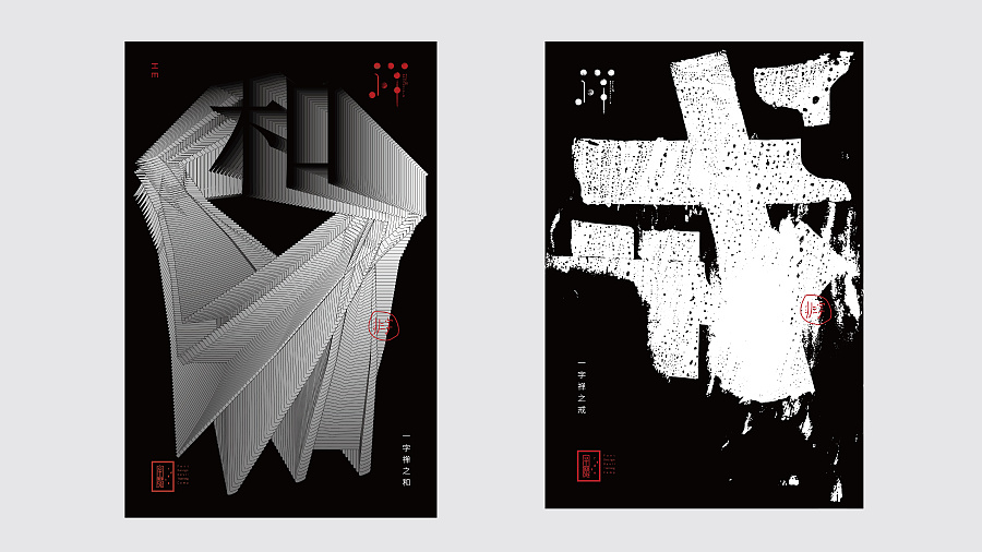 chinesefontdesign.com 2017 04 03 11 06 59 15P Experimental Chinese font poster design