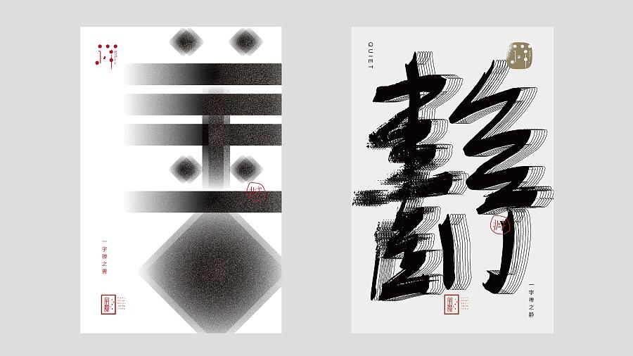 chinesefontdesign.com 2017 04 03 11 07 00 15P Experimental Chinese font poster design