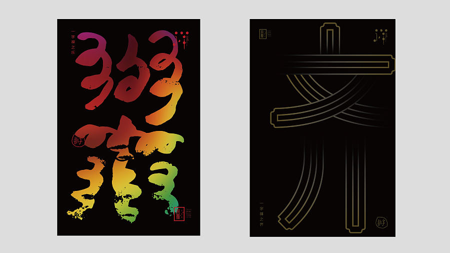 15P Experimental Chinese font poster design