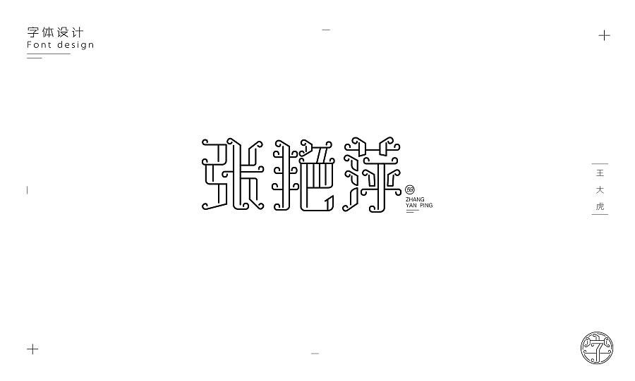 42P Interesting Chinese name font design