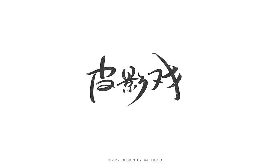 chinesefontdesign.com 2017 04 03 11 14 57 13P Cool personal font practice China Logo design