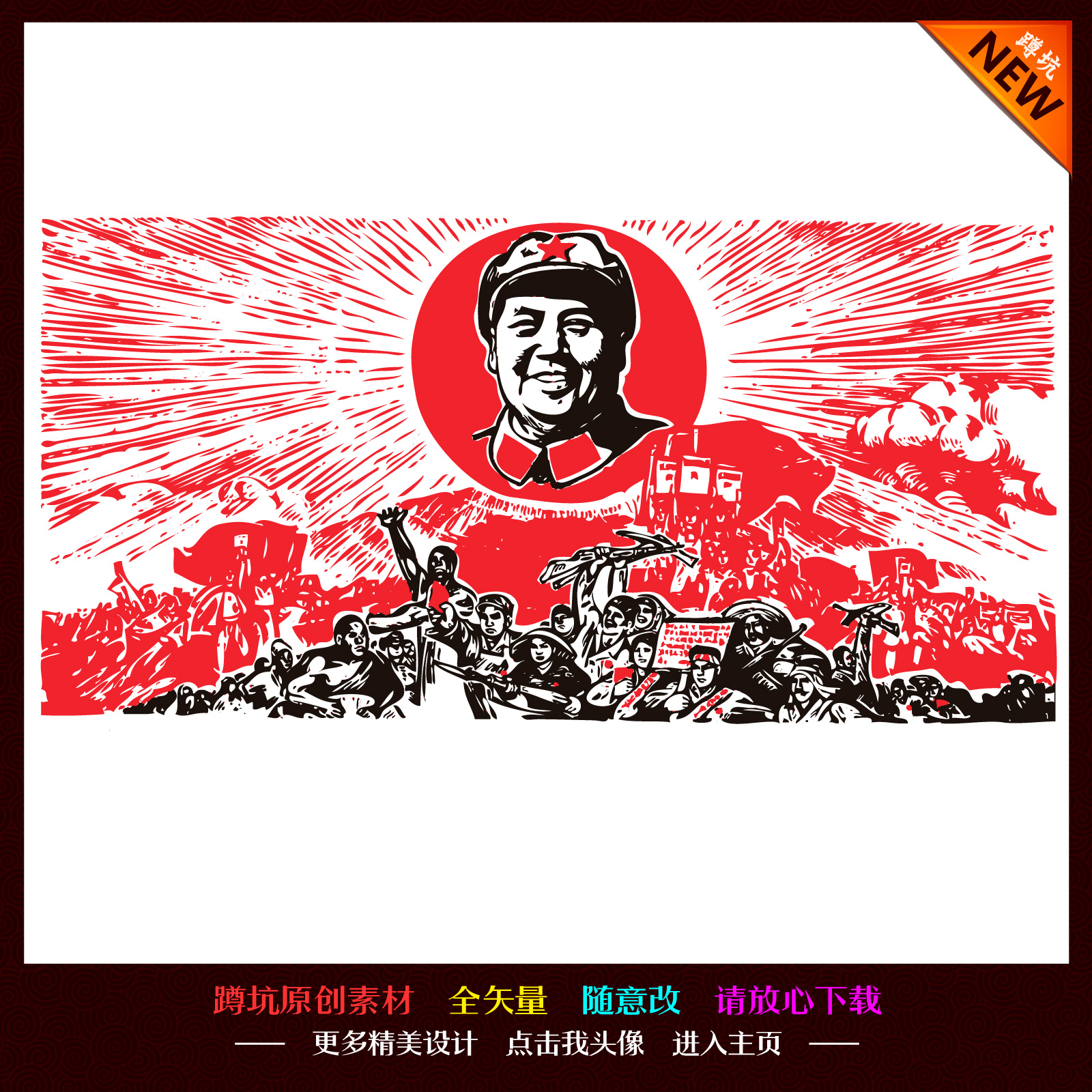 Chinese President Mao Zedong Thought - China Illustrations Vectors AI ESP