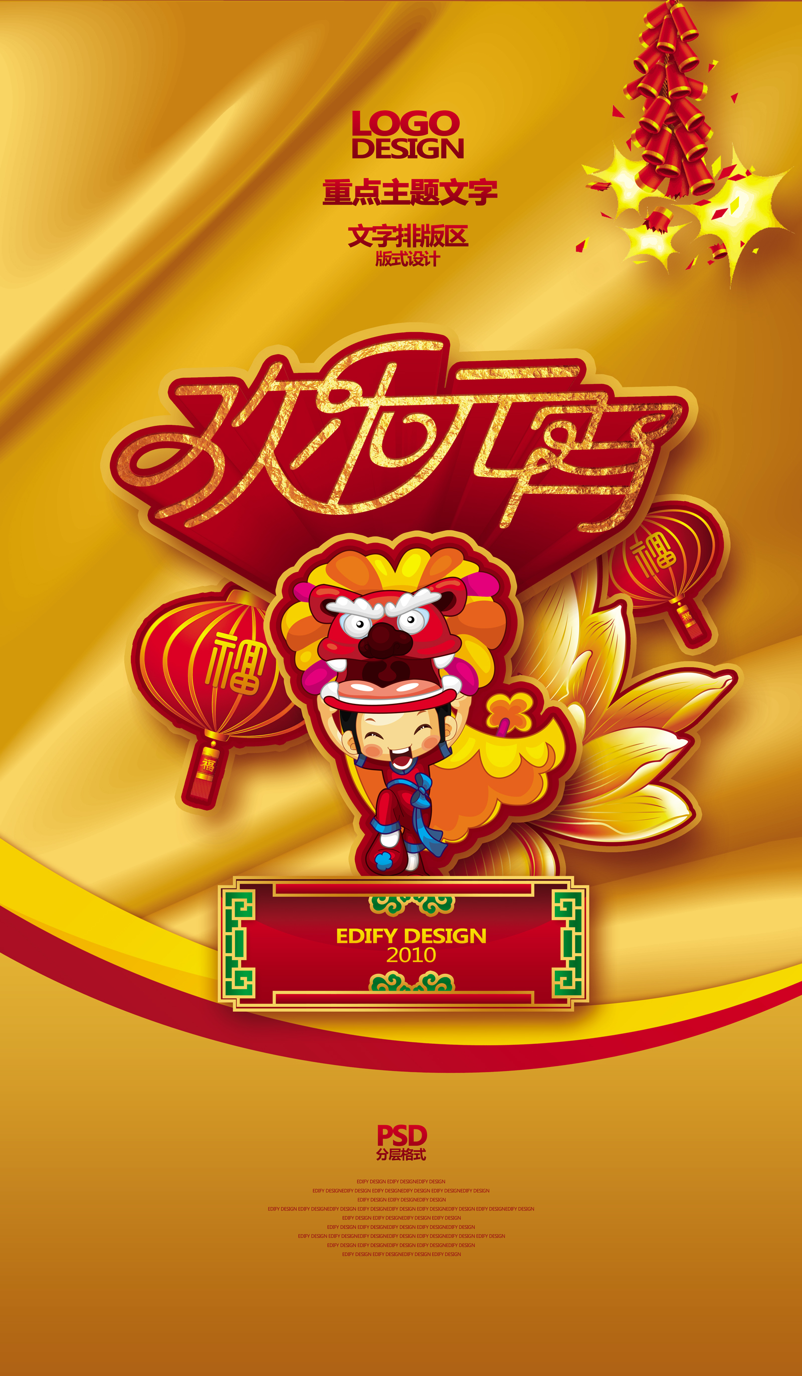 Happy Chinese traditional yuanxiao Lantern Festival celebrations - China PSD File Free Download