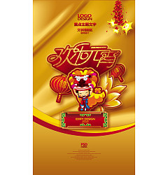 Permalink to Happy Chinese traditional yuanxiao Lantern Festival celebrations – China PSD File Free Download
