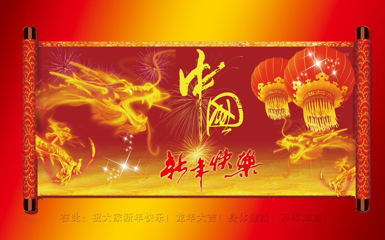 Flying Loong happy Chinese New Year PSD File Free Download